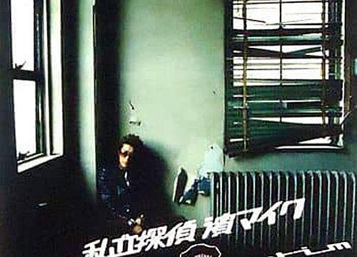 私立探偵 濱マイク
